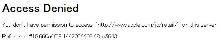 appleサーバー停止中