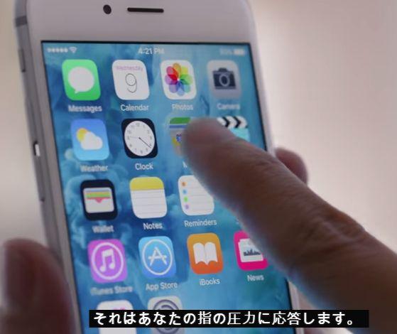 【iPhone6s】アイフォン6sで突然電源が落ちる不具合が発生中!ios9.0.1が原因?
