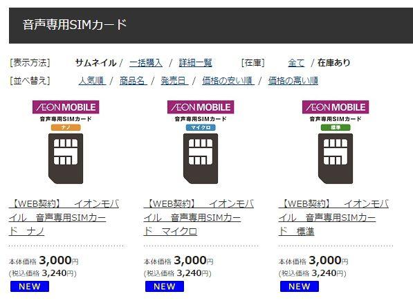 イオンモバイル契約方法5