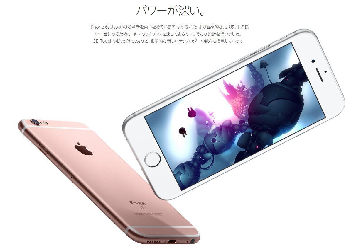 【iPhone6s】iPhone6sシリーズにはiPhone6のケースが使える?調べてみた