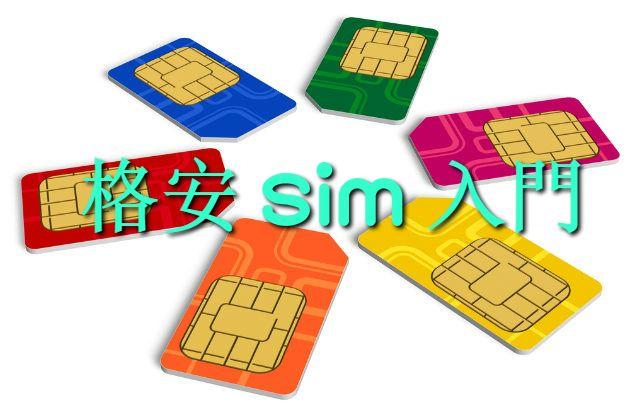 【格安SIM入門】①格安SIMでスマホ料金は半額になる!
