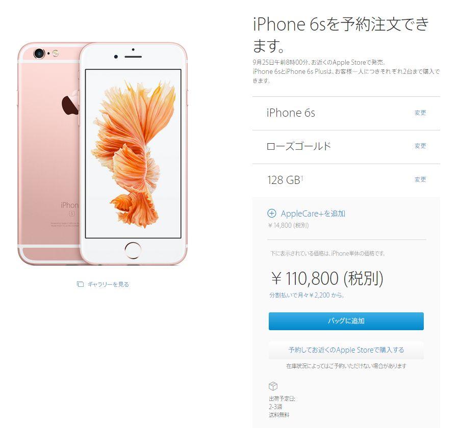 【iPhone6s】SIMフリー版ローズゴールド64GB予約出来ました!