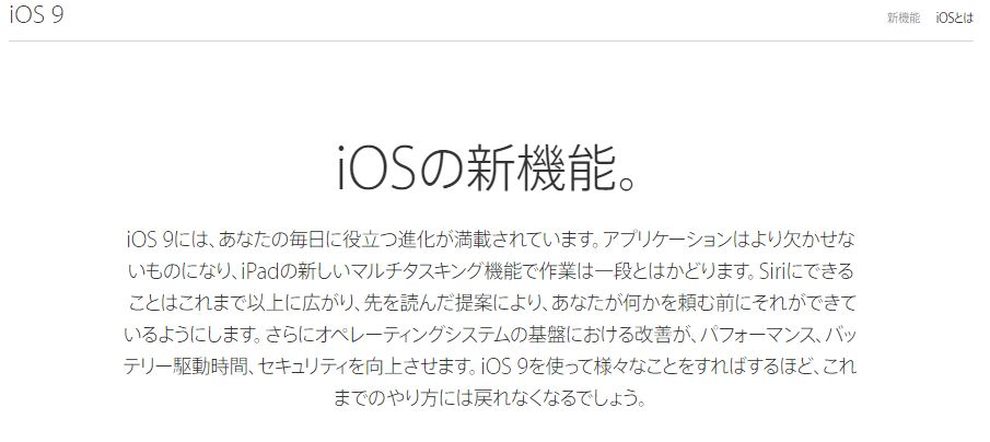 【iPhone6s】アイフォン6sに搭載されているiOS9が初アップデート!