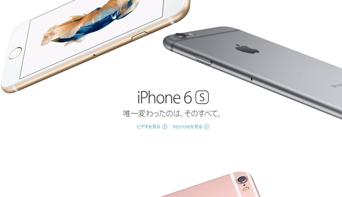 【iPhone6s】アイフォン6sシリーズの中古・白ロム価格を調べてみた!