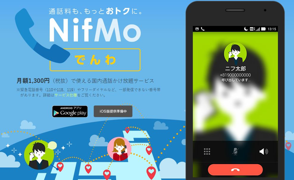 nifmoでんわ2