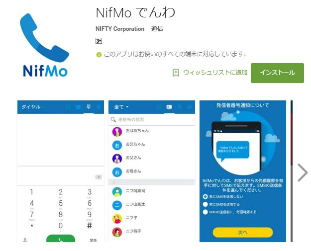 nifmoでんわ4