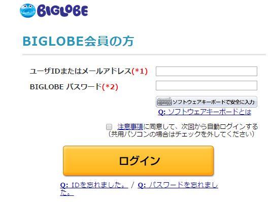 BIGLOBE-8