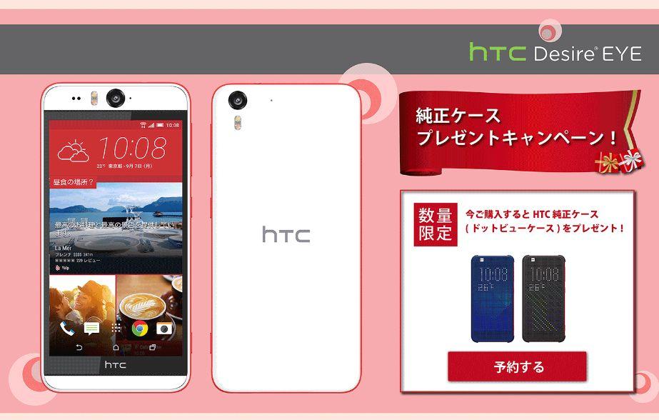HTC Desire EYE、Desire 626をSIMフリー端末として販売!価格・性能は?au版はあるの?