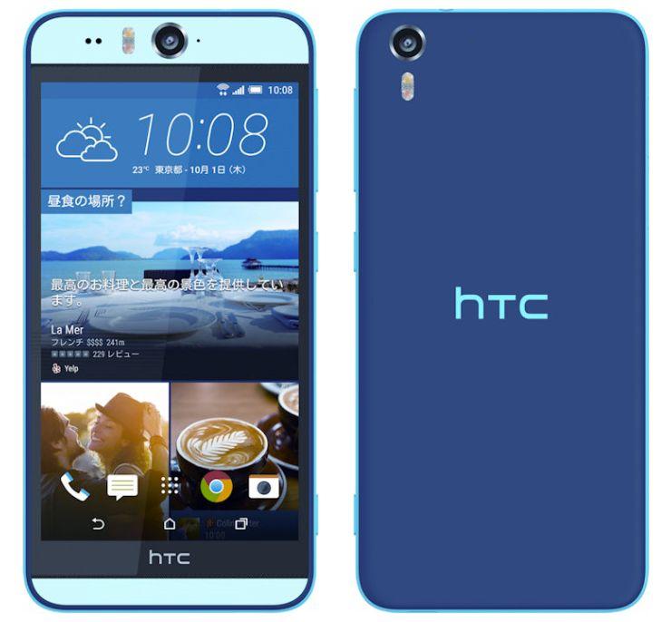HTC_Desire_EYE2