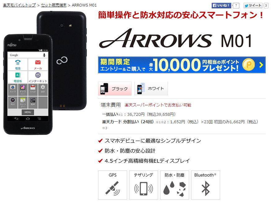 M01-楽天モバイル