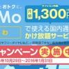 ニフモがかけ放題サービス開始!月1,300円【Nifmoでんわ】格安SIM初のカケホだが注意点アリ!
