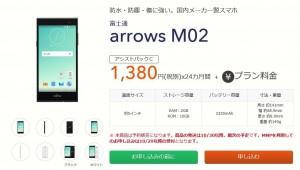 arrows M02-biglobe
