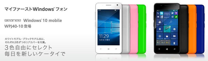 geaneeからWindows 10 Mobile搭載スマホWPJ40-10BK/WHが年末発売!【12,800円】小型格安SIMフリースマホ