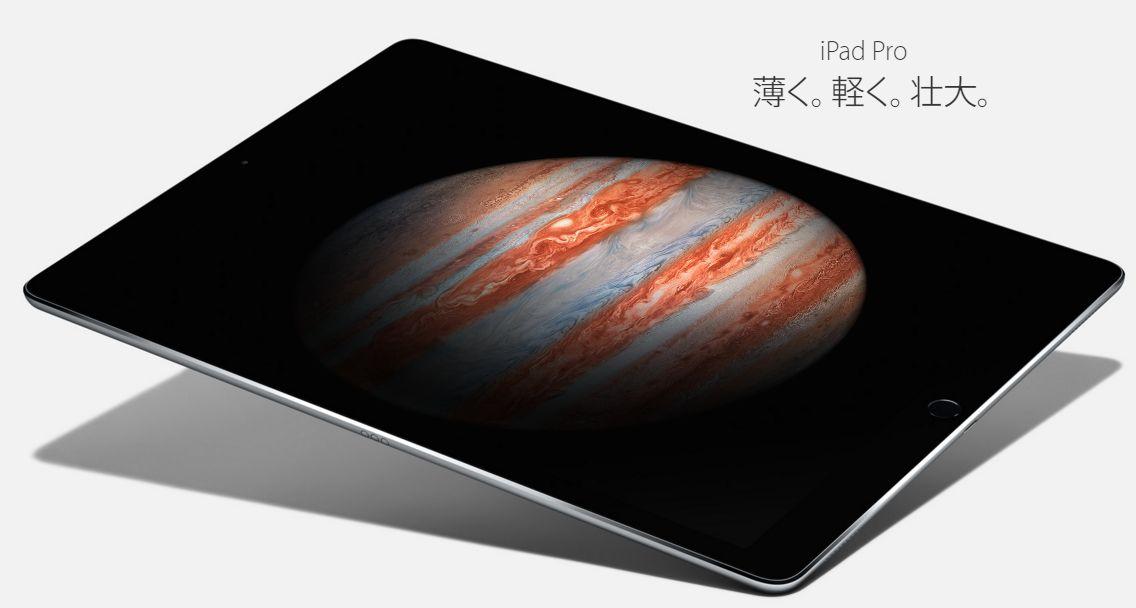 iPad Proの発売日は11/11に決定!価格・予約方法・ドコモ、au、ソフトバンクの扱いは?【Apple】
