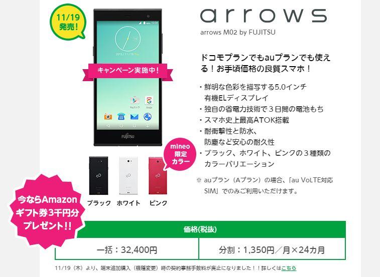 mineo-arrowsm02