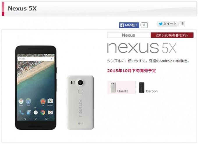 nexus5x-docomo