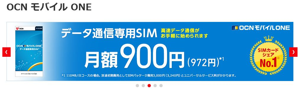 OCN モバイル ONE【格安SIMガイド】料金、評判、対応機種、解約方法まとめ(OCN MOBILE ONE)データ増量キャンペーン中