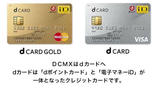 dtカード