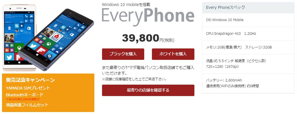 everyphone3