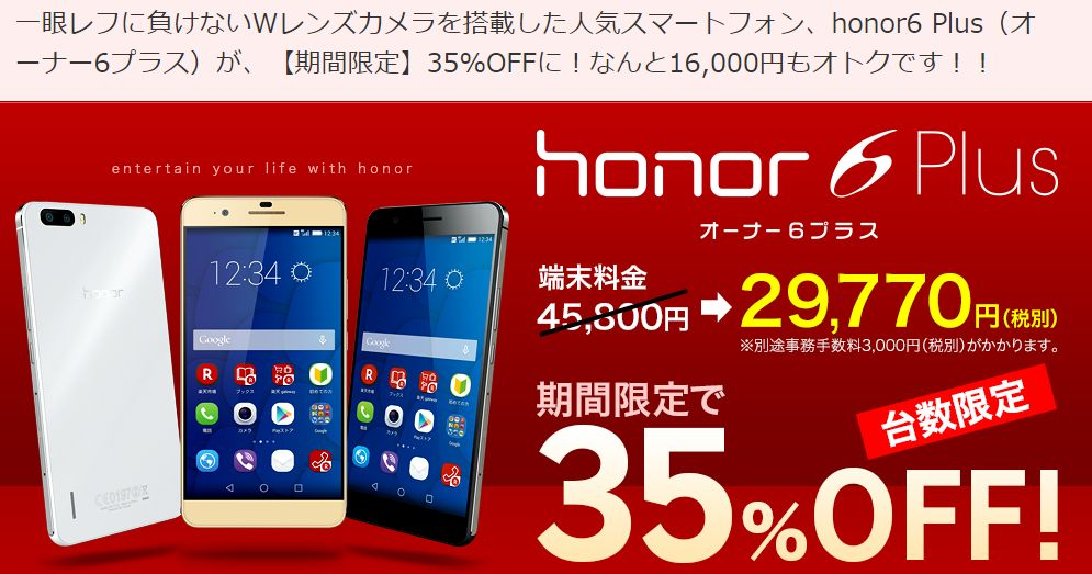 honor6 plus