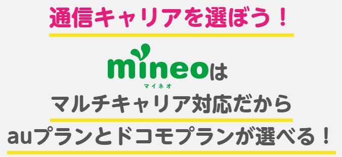 mineo2