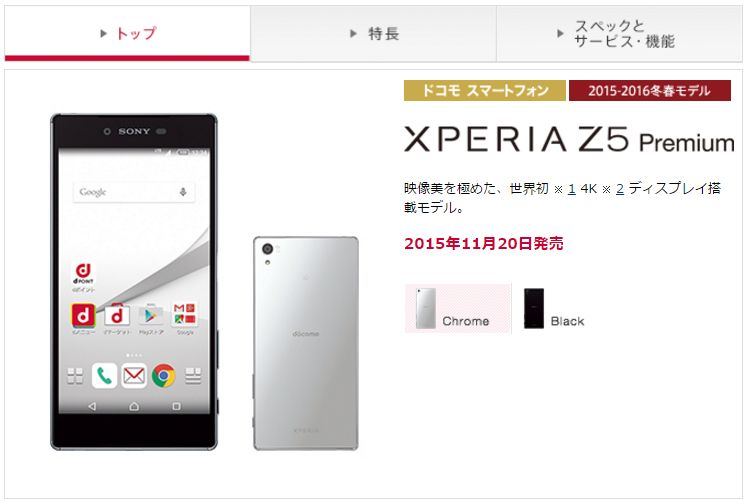 xperia-z5-premium2