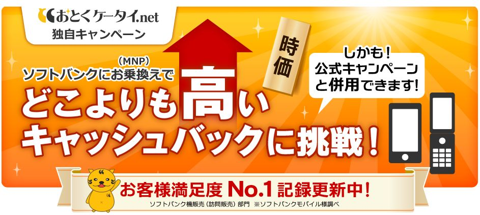 おとくケータイnetの評判キャッシュバック額2016年2月以降版【ソフトバンクMNP一括0円】