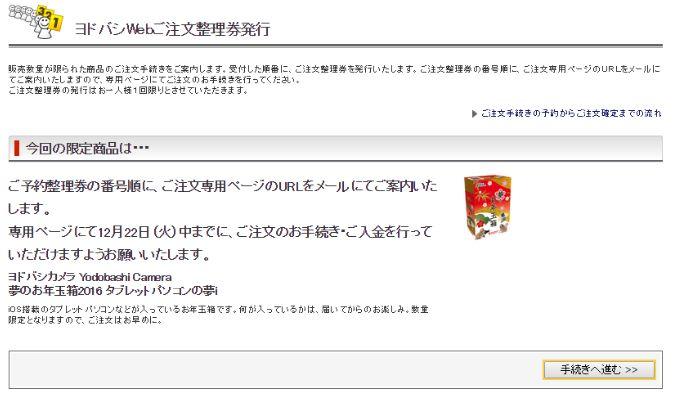ヨドバシ福袋1221_3