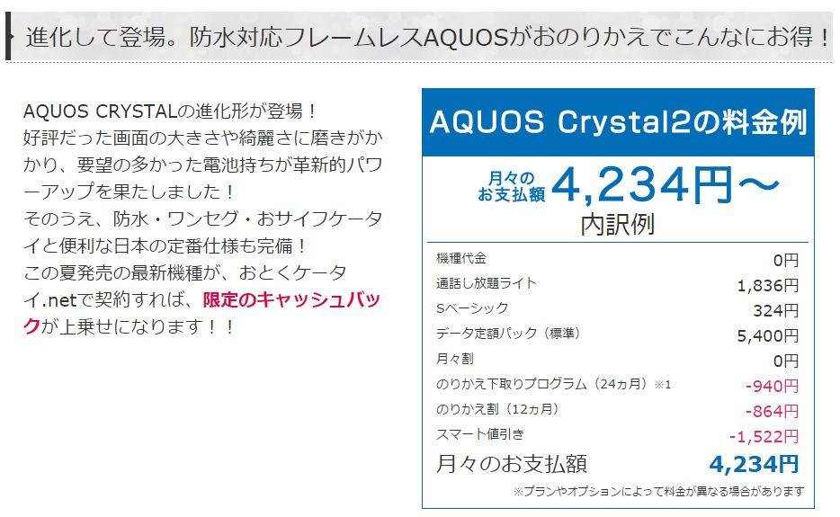 AQUOS CRYSTAL2価格
