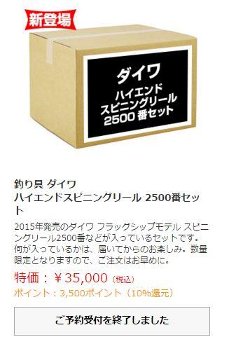 ヨドバシ福袋1217_12