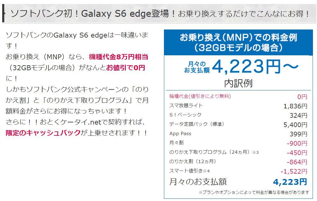 GALAXY S6 edge一括0円