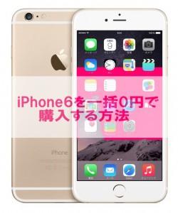 iphone6一括0円