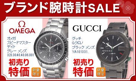 キタムラ福袋2016-ブランド腕時計