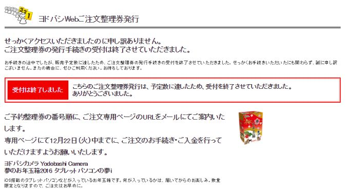 ヨドバシ福袋1221_4