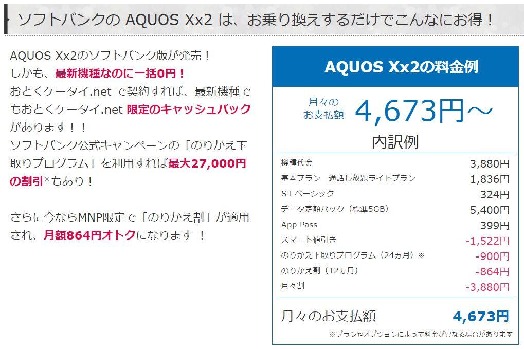 AQUOS Xx2乗り換え