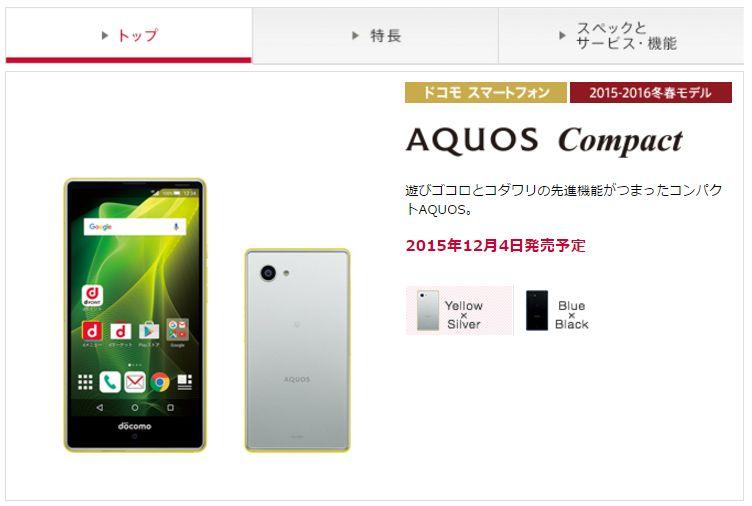 aquos-compact発売日