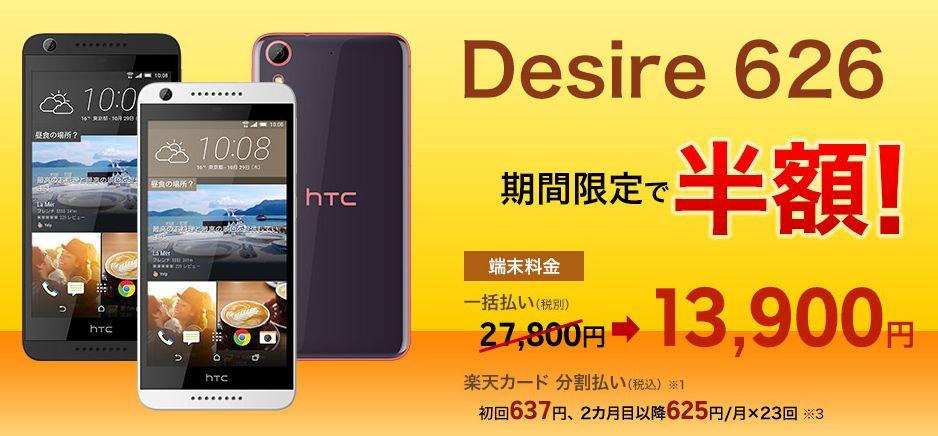 Desire626