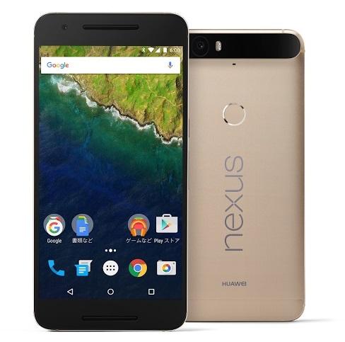 Nexus6Pゴールドソフトバンク版を一括0円&キャッシュバックで損せず買う方法