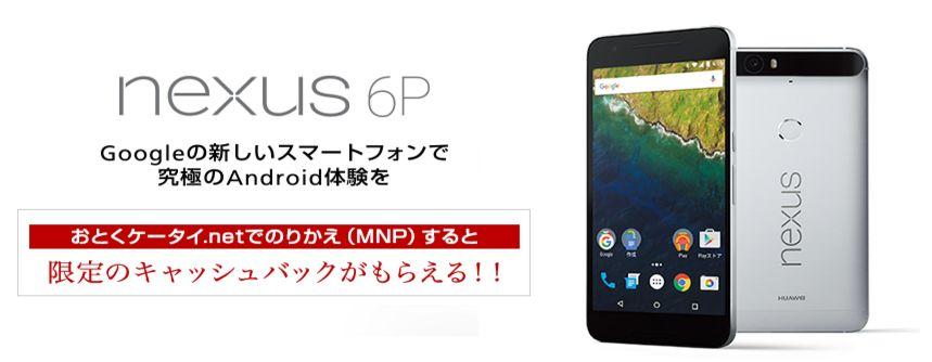 おとくケータイnet_Nexus6Pタイトル