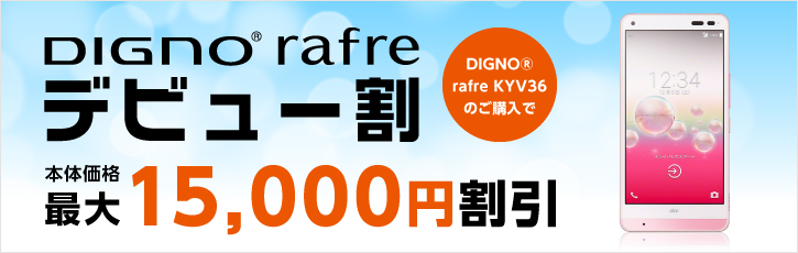digno_rafre-debut