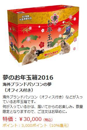 夢のお年玉箱「海外ブランドパソコンの夢(オフィス付き)」