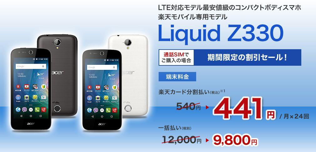 rakuten-liquidz330JPG