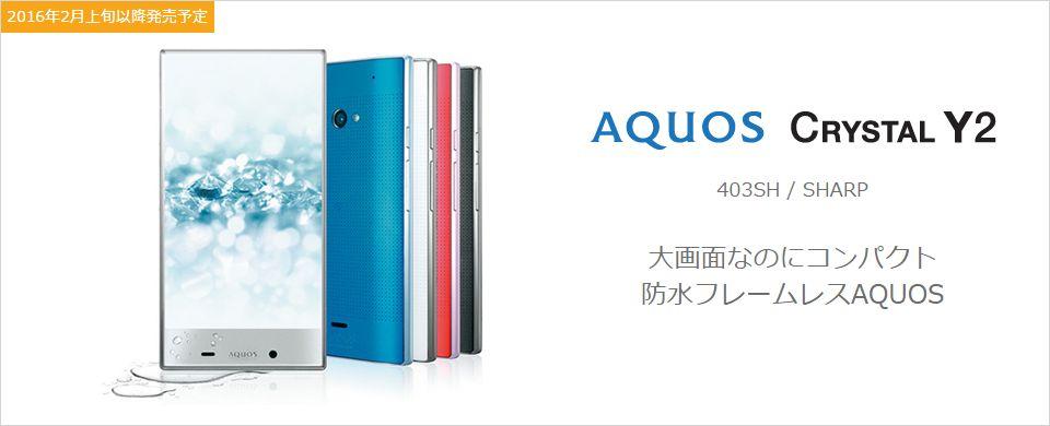 AQUOS CRYSTAL Y2ワイモバイル版登場!(ソフトバンクAQUOS CRYSTAL 2 403SHと同機種)2/5発売