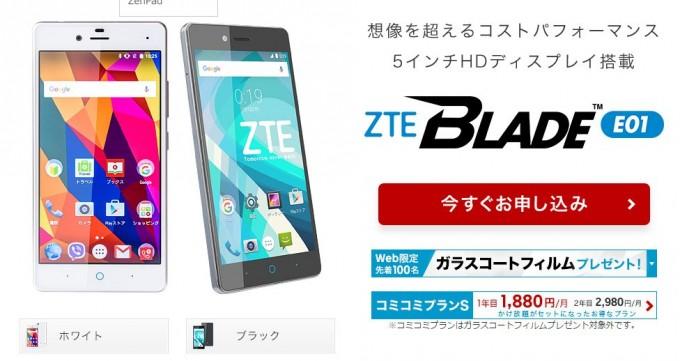 ZTE BLADE E01楽天モバイル
