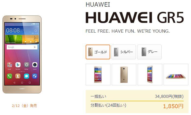 huawei gr5 dmm