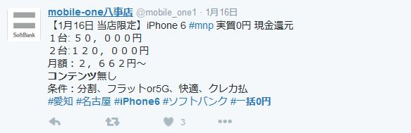 iphone6_tweet