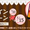g05、ZenFone Zoomなど2台購入で5000円分のクオカードプレゼント!【goo Sim Seller】