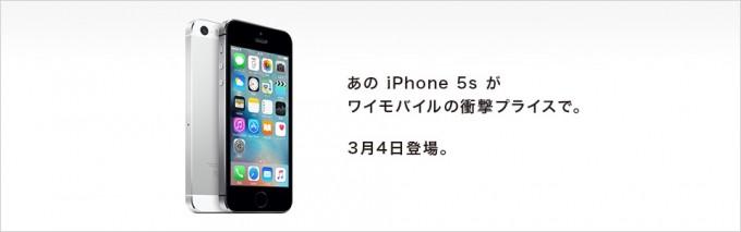 iphone5sワイモバイル