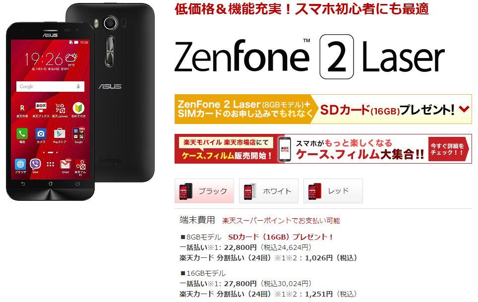 楽天-zenfone2laser