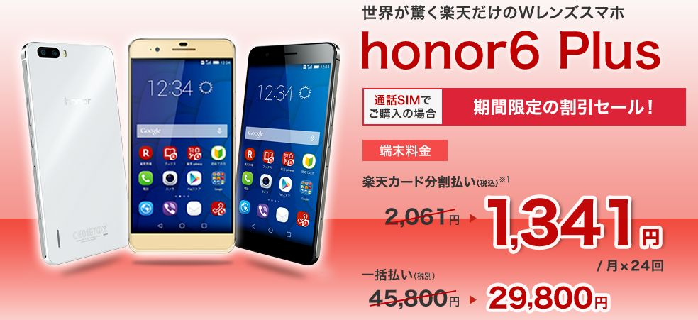楽天honor6plus